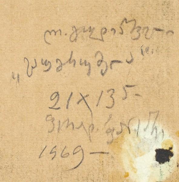Гудиашвили Ладо (Владимир) Давидович (1896—1980) «Обнаженная». 1969. Бумага, графитный карандаш, пастель, белила, 20,9 х 13,6 см.