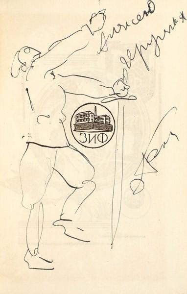 [Два рисунка и два автографа Э. Багрицкого к А. Крученых]. Багрицкий, Э. Юго-запад. Стихи. М.; Л.: Земля и фабрика, 1930.