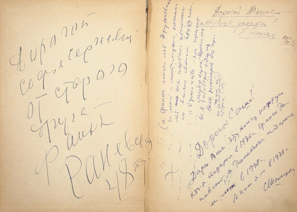 [Автограф Фаины Раневской]. Яворская, Н. Сезанн. М.: ОГИЗ-Изогиз, 1935.