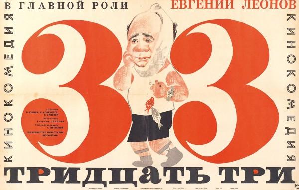 Рекламный плакат кинокомедии «Тридцать три» / худ. М. Хейфиц. М.: «Рекламфильм», 1966.