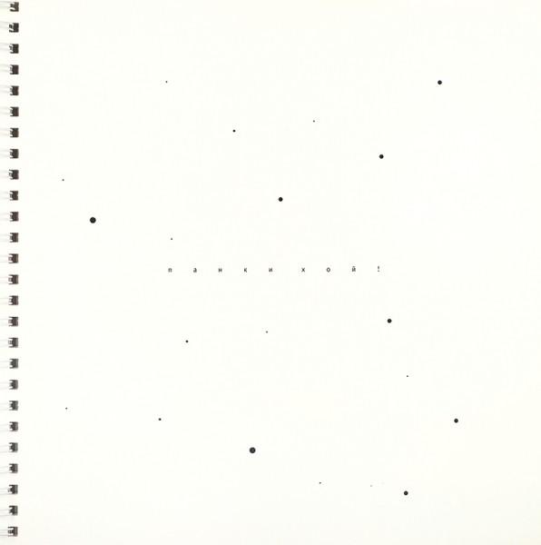«89104668373. Несколько слов о панках». М.: Издание Льва Шпринца. 2003.
