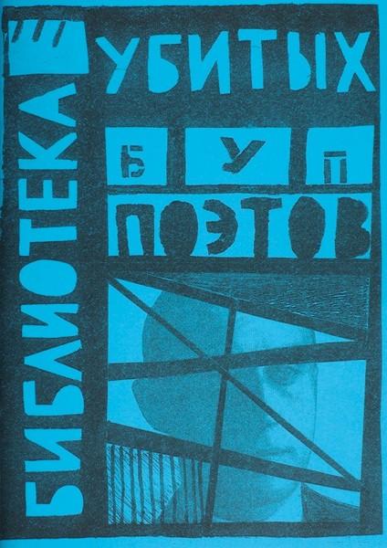 Григорий Кацнельсон. (печатник GIRSH). «Библиотека убитых поэтов». СПб.: Асф-АльтЪ ИЗДАТ. 2014.