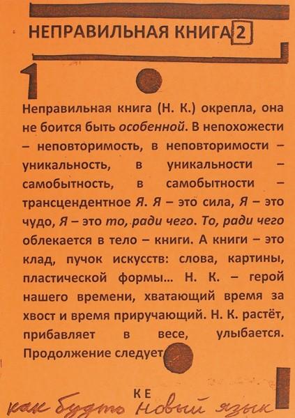 Григорий Кацнельсон. (печатник GIRSH). Катя Ефимик. «Неправильная книга 2». WRONG BOOK. 2017.