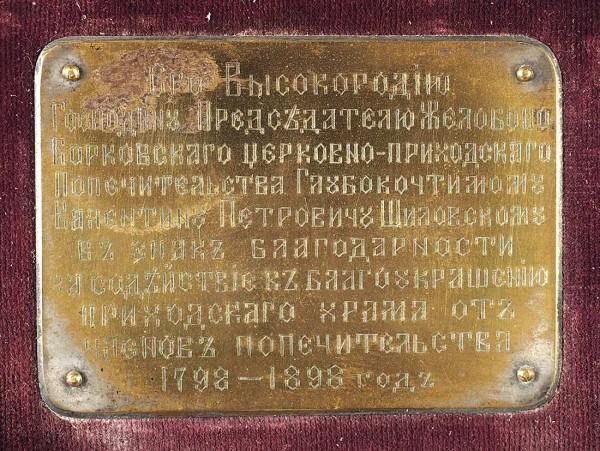 Икона «Святой великомученик Валентин». Россия, Рязань. 1890-е. Дерево, масло, золочение, 36 х 30 см.