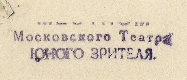 Лентулов Аристарх Васильевич (1882—1943) Эскиз костюмов к спектаклю «Илья Муромец». 1939. Бумага, графитный карандаш, акварель, белила, 30 х 41 см (в свету).