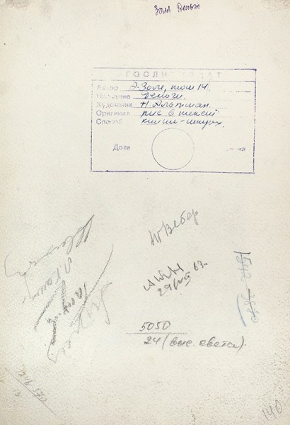 Альтман Натан Исаевич (1889—1970) Иллюстрация к роману Э. Золя «Деньги». 1963. Бумага, тушь, перо, 25,5 х 17,7 см.