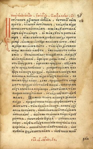 Евангелие учительное. – Вильна: Тип. Мамоничей, 1595 (7103).