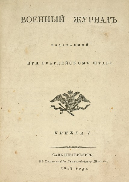 Военный журнал, издаваемый при Гвардейском Штабе. Кн. 1-6. СПб.: В Тип. Гвардейского Штаба, 1818.