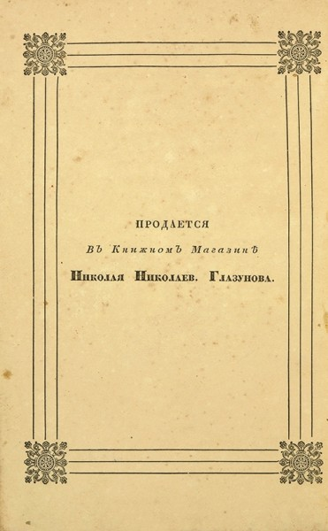 Грибоедов, А.С. Горе от ума. Комедия в четырех действиях в стихах. М.: В Тип. Августа Семена, 1833.