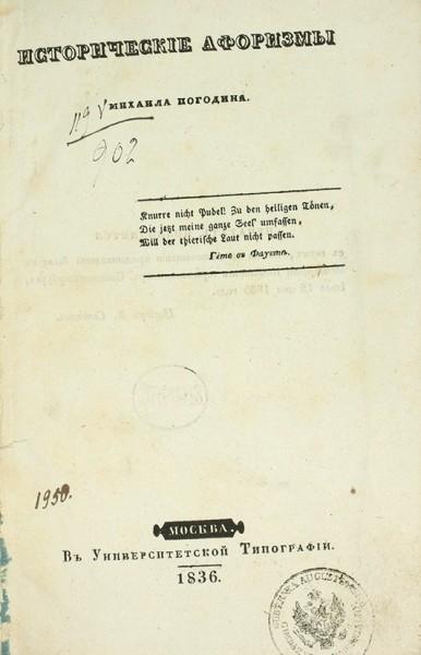 Погодин, М. Исторические афоризмы. М.: В Университетской тип., 1836.