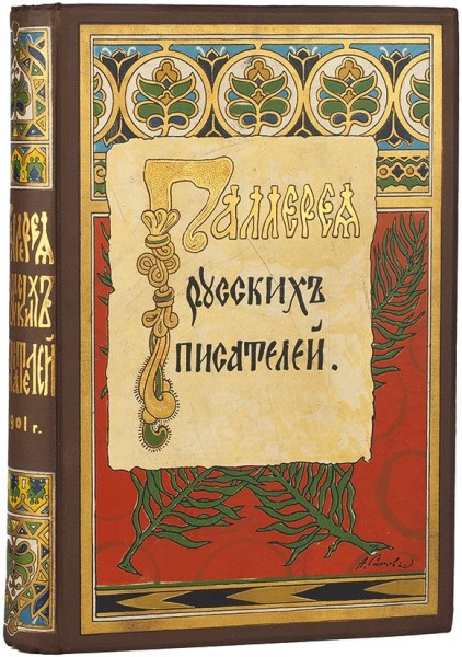 Галлерея русских писателей / под ред. И. Игнатова. М.: Издание С. Скирмунта, 1901.