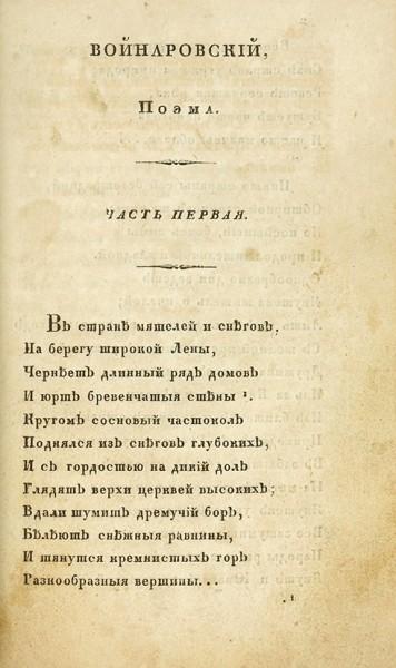 [Запрещенное издание]. Рылеев, К. Войнаровский. М.: Тип. С. Селивановского, 1825.