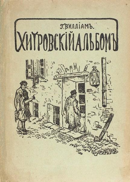 Виллиам, Г. Хитровский альбом. М.: Тип. Моск. Городск. Дома трудолюбия и работного дома, 1909.