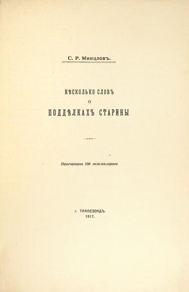 Минцлов, С.Р. Несколько слов о подделках старины. Трапезонд: Тип. Штаба Трапезондского укрепленного района, 1917.