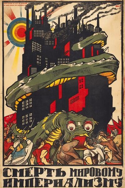 [Всякий, срывающий этот плакат или заклеивающий его афишей - совершает контр-революционное дело!] Плакат «Смерть мировому империализму» / худ. Д. Моор. [М.]: Лит.-изд. отд. Политупр. РВСР, [1919].