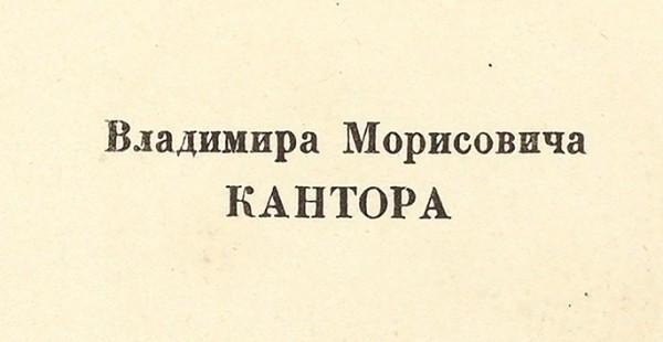 [Именной экземпляр № 34] Ремизов, А. Царь Додон / рис. Л. Бакста. [Пг.]: Обезьянья Великая Вольная Палата, 1921.