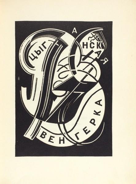 Ковалевский, В. Цыганская венгерка / худ. Г. Ечеистов, М. Владимирова. М.: Озарь, 1922.