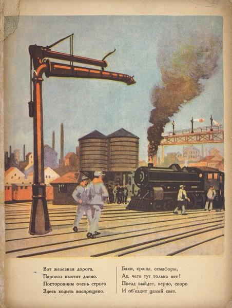 [Редчайшая детская книга]. Железная дорога. Текст Кальмы. Берлин: Новая книга, 1924.