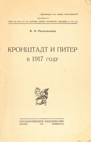 Раскольников, Ф.Ф. Кронштадт и Питер в 1917 году. М.; Л.: Государственное издательство, 1925.