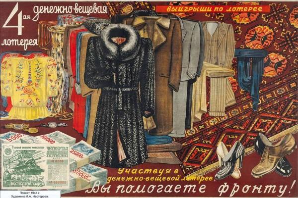 Плакат «4-ая денежно-вещевая лотерея. Участвуя в денежно-вещевой лотерее, вы помогаете фронту!» / худ. М.А. Нестерова. М.: Госфиниздат, 1944.