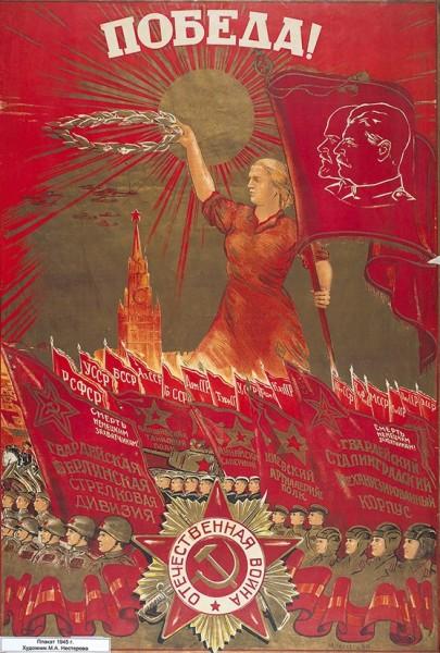Плакат «Победа!» / худ. М.А. Нестерова. М.: Государственное издательство «Искусство», 1945.