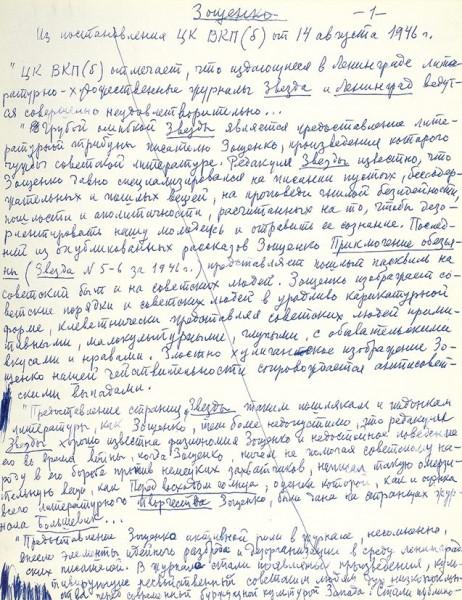 Анненков, Ю. Дневник моих встреч. Фрагменты черновых рукописей двух глав. [Париж]. [1961-1965].
