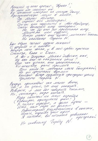 Науменко, М. Рукопись знаменитой песни «Уездный город N». 1980-е гг.