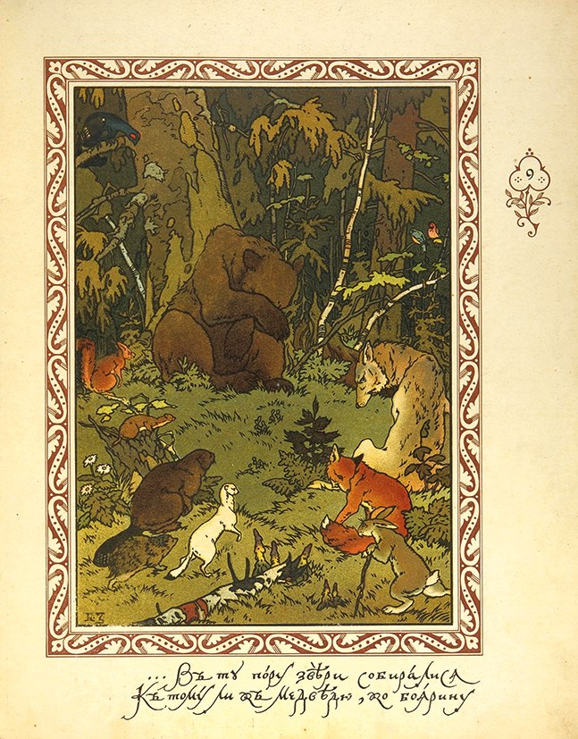 сказка о медведихе с картинками потребует значительных финансовых