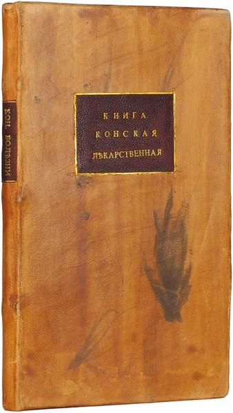 Книга конская лекарственная от разных болезней. СПб.: [Тип. Артиллер. и ниж. кад. корпуса], 1779.