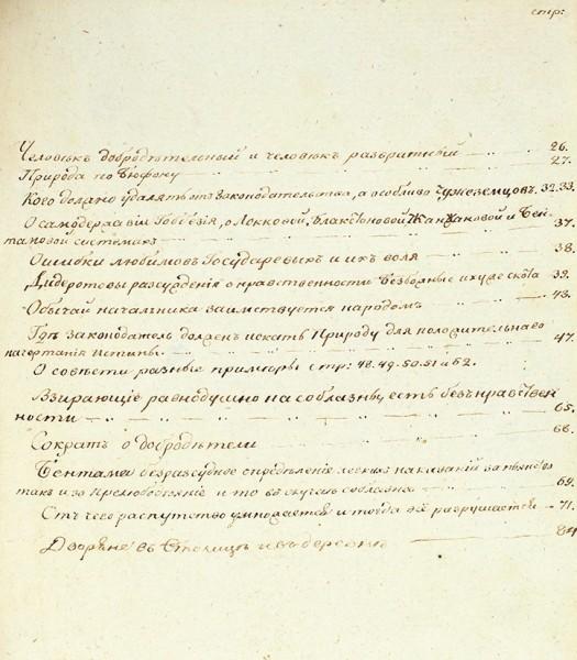 Станевич, Е. Разсуждение о законодательстве вообще. СПб.: В Имп. тип., 1808.