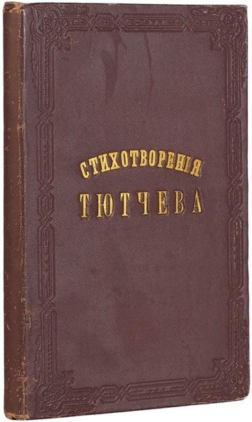 [Первая книга] Тютчев, Ф. Стихотворения. СПб.: В Тип. Эдуарда Праца, 1854.