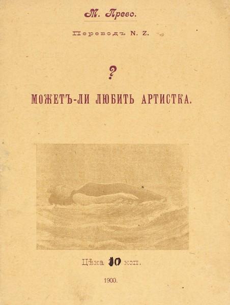 Прево. М. Может ли любить артистка? / пер. N.Z. СПб., 1900.