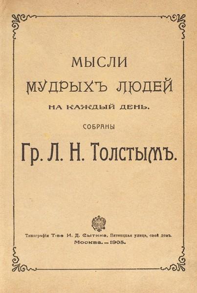 [В переплете мастерской Эдуарда Ро] Мысли мудрых людей на каждый день. Собраны гр. Л.Н. Толстым. М.: Тип. Т-ва И.Д. Сытина, 1905.