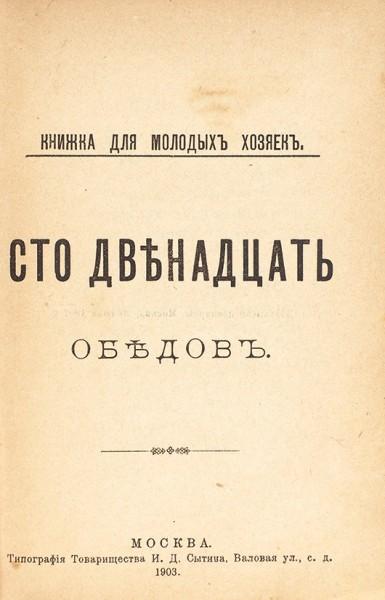 «Кулинарный» конволют. 1903, 1906.