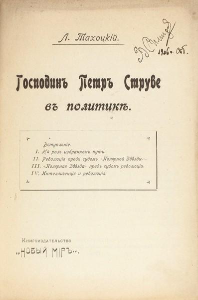 Тахоцкий, Л. [Троцкий, Л.] Господин Петр Струве в политике. СПб.: Новый мир, 1906.