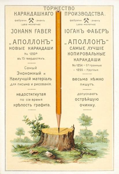 История карандаша. Акционерное общество карандашной фабрики Иоган Фабер. Б.м., б.г.