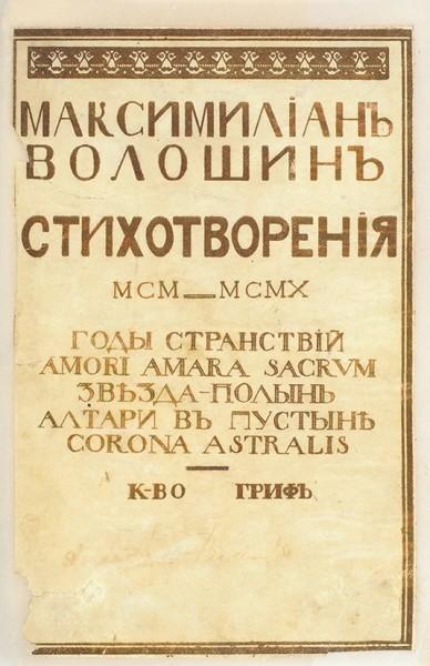 Первая и последняя книги Максимилиана Волошина. М.; Берлин, 1910, 1923.