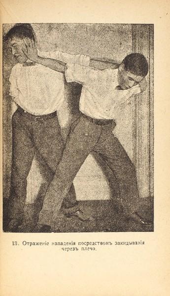 Джиу-Джитсу. Японская наука о здоровом человеке. Методическое укрепление тела и атлетические приемы японцев. М.: Книгоиздательство «Основа», 1910.