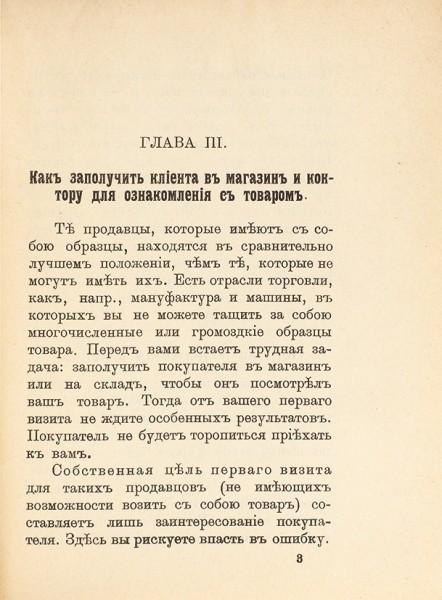 Айзенштейн, К.А. Как сделаться хорошим продавцом, агентом, представителем. СПб.: Книгоиздательство «Фортуна для всех», [1912].