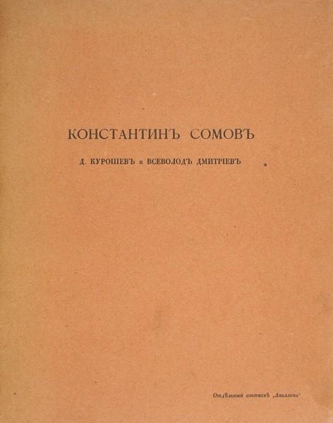 Курошев, Д., Дмитриев, В. Константин Сомов [Сборник статей]. СПб., 1913.