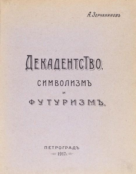 [Неопубликованная книга. Машинопись] Зерчанинов, А.А. Декадентство, символизм и футуризм. Пг., 1917.