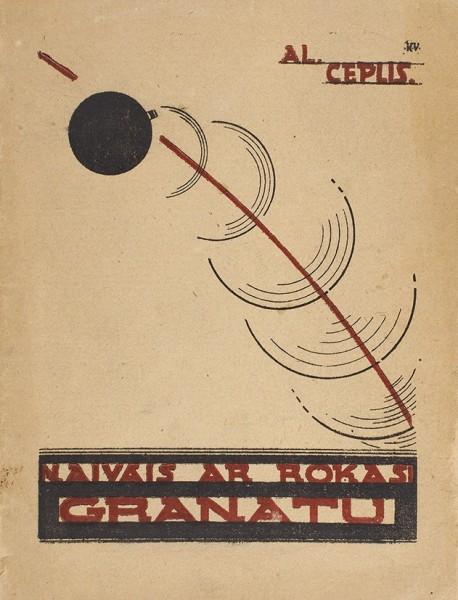Цеплис, А. [два развернутых автографа] Наивный с ручной гранатой. [Ceplis, Al. Naivais ar rokas granatu. На латышском языке]. М.: Латиздат, 1920-е гг.