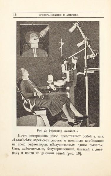 Велау, М. Зубоврачевание в Америке. М.; Л.: ГИЗ, 1928.