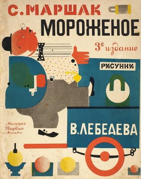 Маршак, С. Мороженое / рис. В. Лебедева. 3-е изд. М.: Молодая гвардия, 1929.