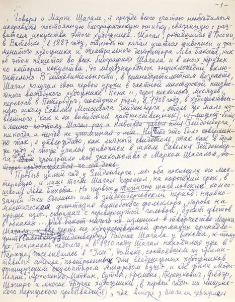 Анненков, Ю. Марк Шагал. Черновая рукопись статьи. [Париж, 1966].