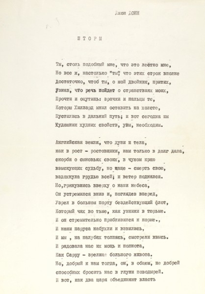 Развернутый автограф И. Бродского на машинописи его перевода стихотворения Джона Дона «Шторм». [Л., 1967].