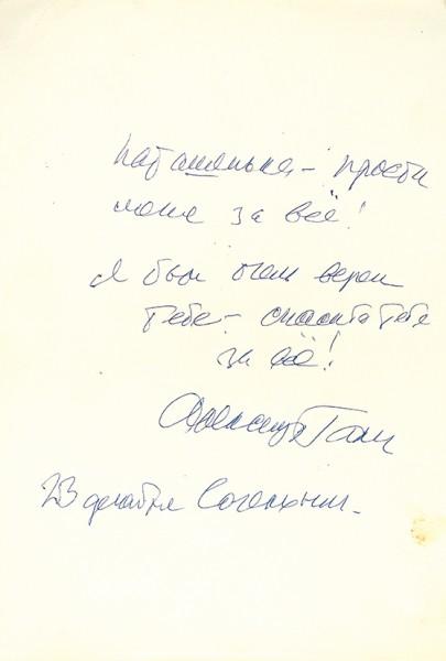 Галич, А. Записка, адресованная журналисту, издателю Н.П. Зеленых. [М., 1970].