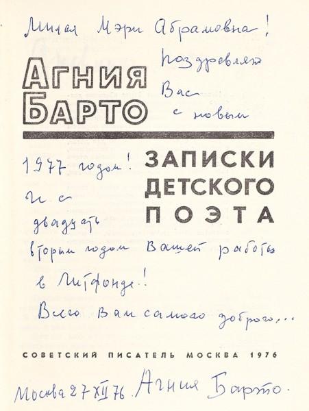 Барто, А. [автограф] Записки детского поэта. М.: Советский писатель, 1976.