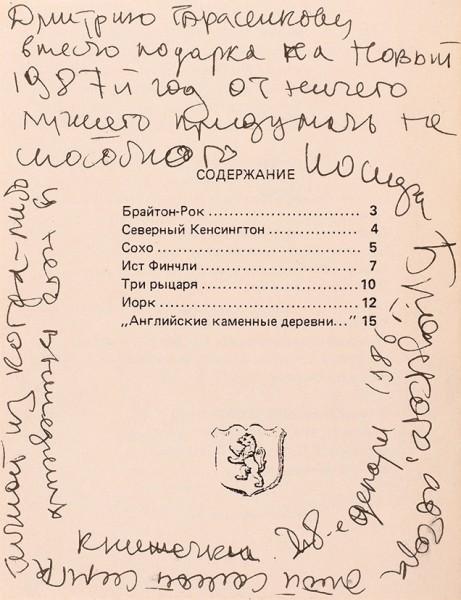 [Личный экземпляр Иосифа Бродского, подаренный Д. Тарасенкову, с автографами] Бродский, И. В Англии. Анн-Арбор: Ардис, 1977.