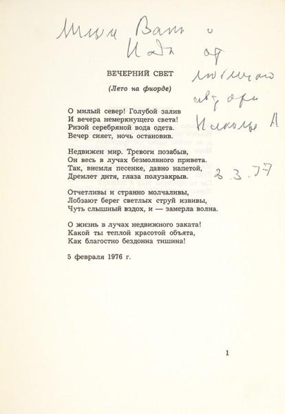 Арсеньев, Н. [автограф] Близкая даль. Стихотворения. Франкфурт-на-Майне: Посев, 1977.